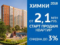 ЖК «Химки 2018» Квартиры от 2,1 млн руб.